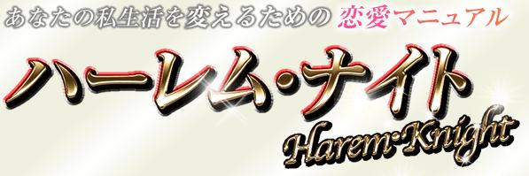 ハーレム・ナイト・1.PNG